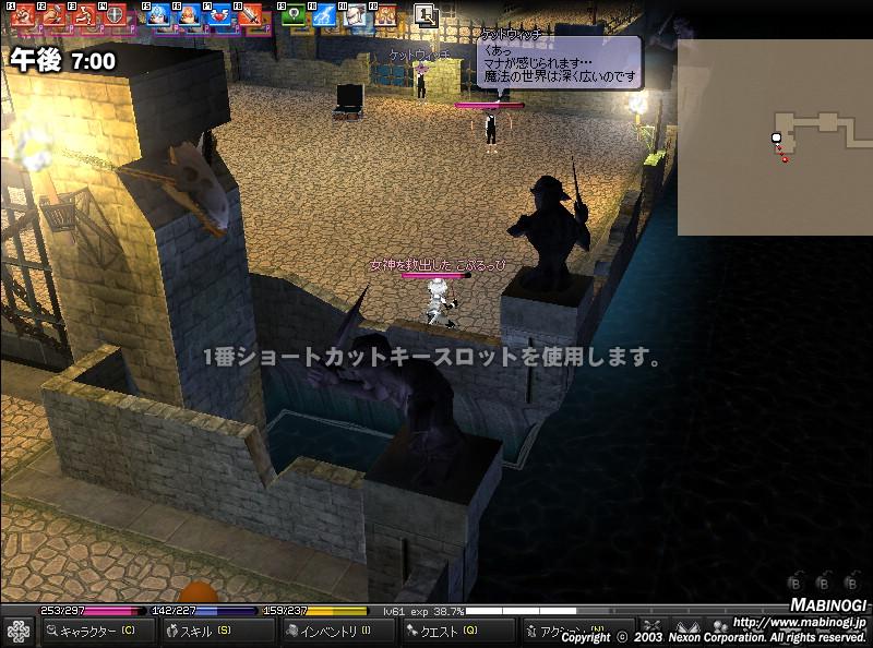 mabinogi_2009_04_04_005.jpg