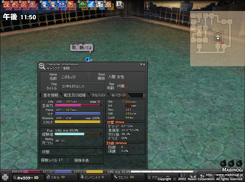 mabinogi_2009_04_04_015.jpg