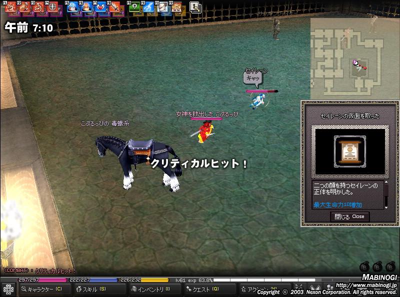mabinogi_2009_04_04_019.jpg