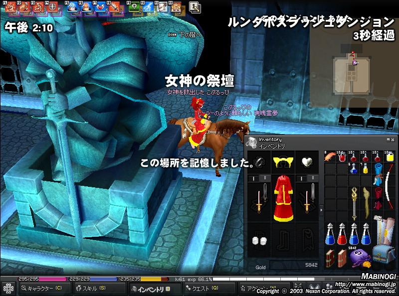 mabinogi_2009_04_04_026.jpg
