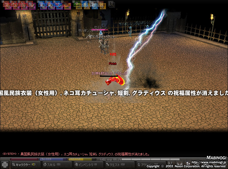mabinogi_2009_04_04_032.jpg