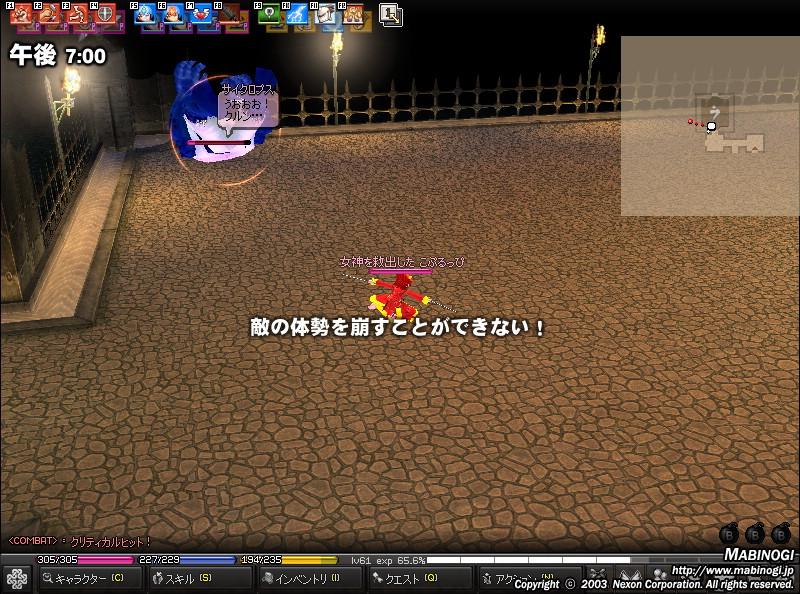 mabinogi_2009_04_04_035.jpg