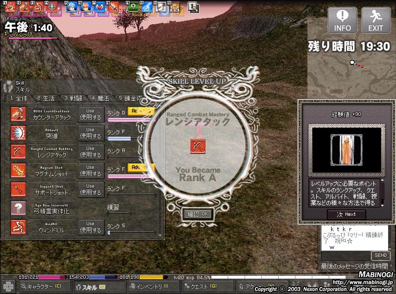 mabinogi_2009_04_05_007.jpg