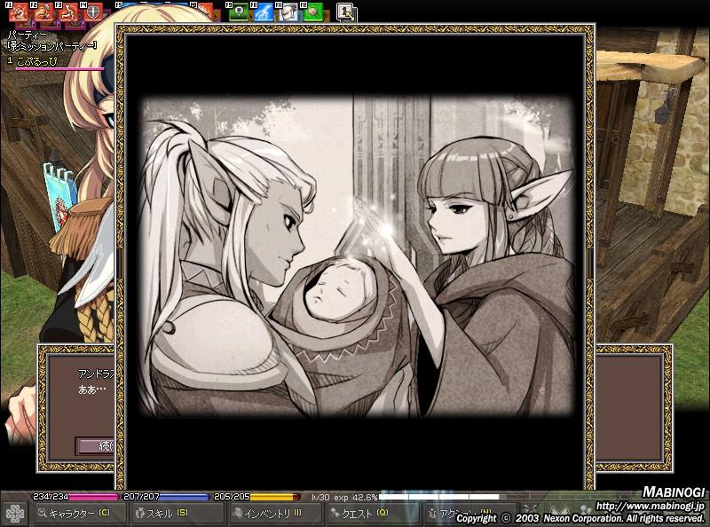 mabinogi_2009_04_06_050.jpg