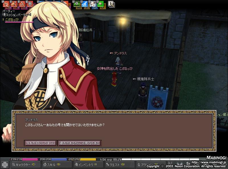 mabinogi_2009_04_06_105.jpg