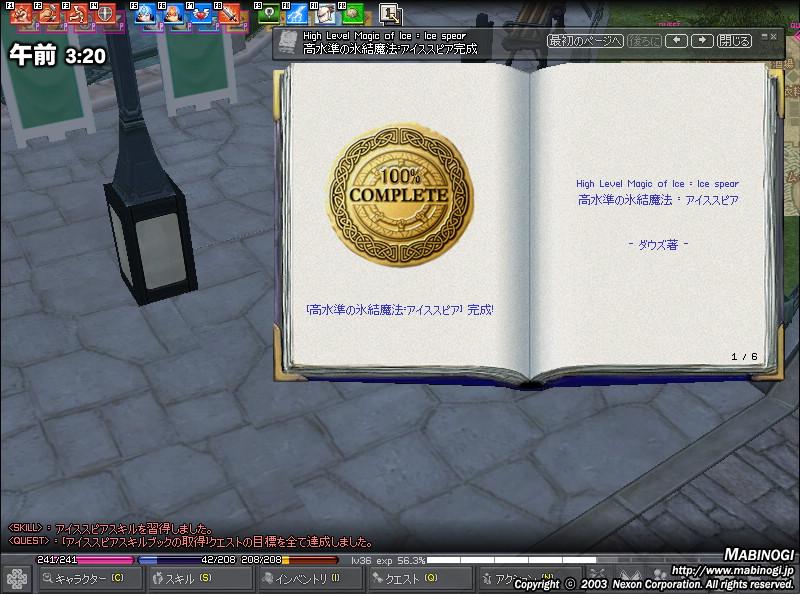 mabinogi_2009_04_07_011.jpg