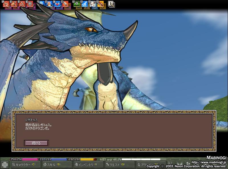 mabinogi_2009_04_11_065.jpg