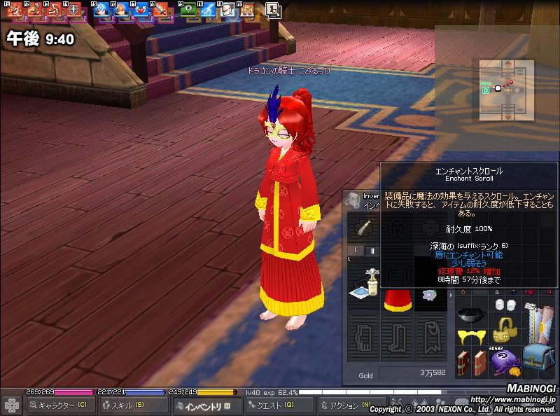mabinogi_2009_04_26_007.jpg