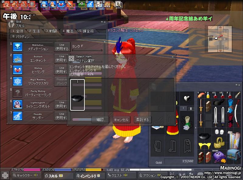 mabinogi_2009_04_26_009.jpg