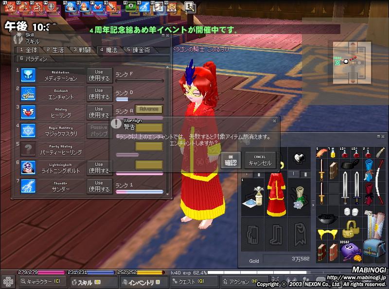 mabinogi_2009_04_26_010.jpg
