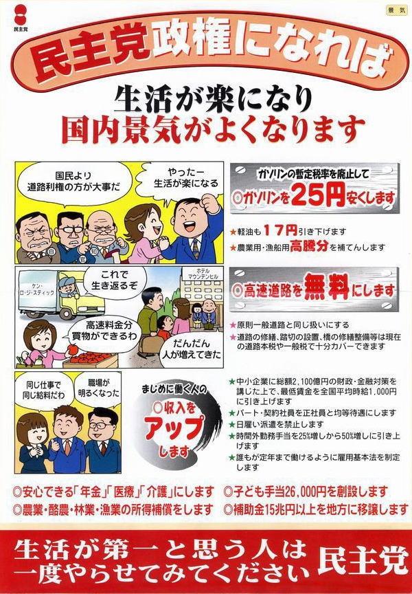 【朗報】安倍政権の漫画がネットで話題に ->画像>44枚