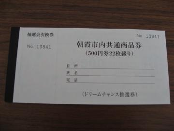 朝霞市内プレミアム付商品券①