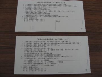 朝霞市内プレミアム付商品券③