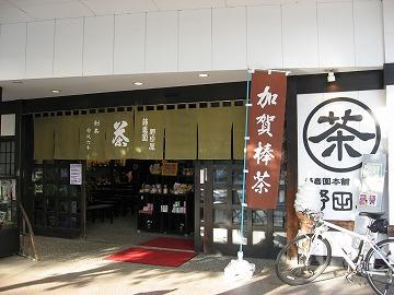 野田屋茶店