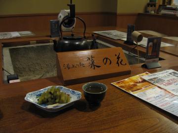 野沢温泉 旅館さかや 7