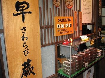 わらび餅専門店いわき 2