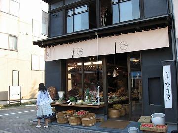 八百屋松田久直商店