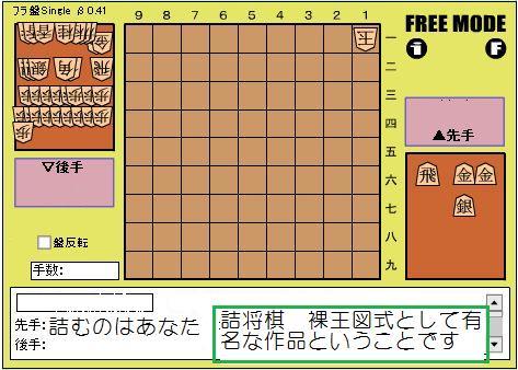 詰将棋31手詰め 伊藤看寿 裸王図式