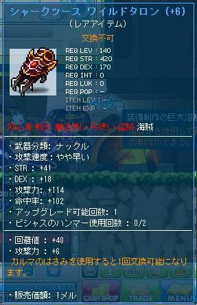 Maple120406_150019.jpg
