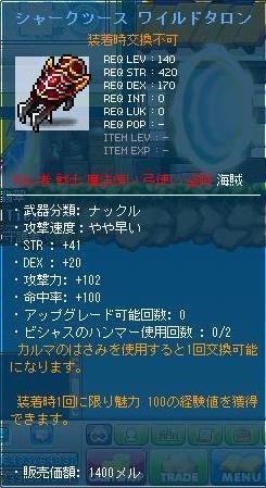 Maple120406_150121.jpg