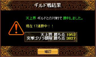 b gv tenjo0801