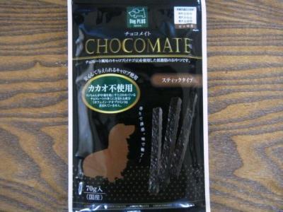 犬用チョコレート
