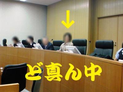 裁判長 のりじ 2