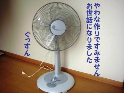 扇風機 1 お釈迦