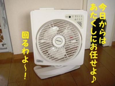 扇風機 2 おにゅう