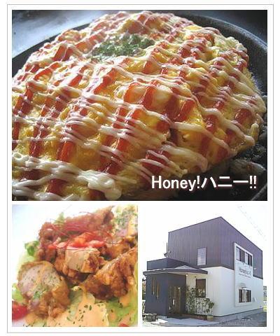 Honey!ハニー!!  4