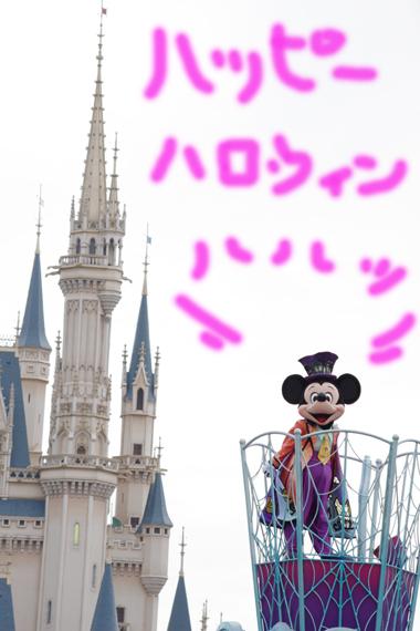 2011 ディズニーハロウィン3