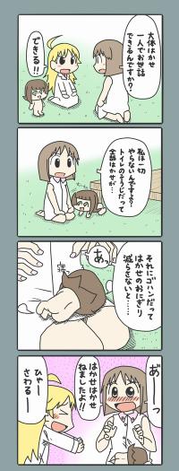 日常の29(2)