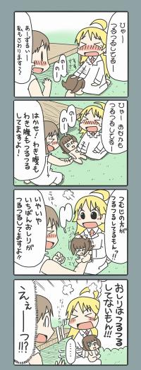 日常の29(3)