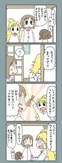 日常の29(4)
