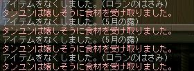 8-26 タンユンクエ1