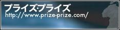 プライズ・プライズ(Prize-Prize)