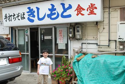 きしもと食堂2