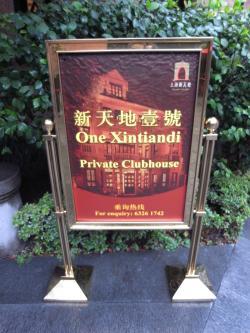 上海新天地1
