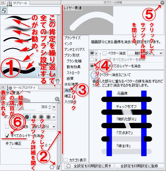 ClipSPaintLab_pen_s_pro0003.jpg