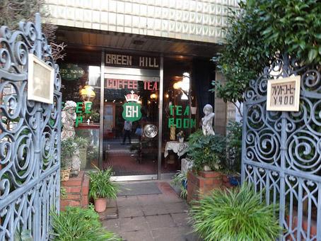 グリーンヒル1