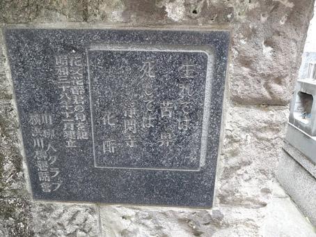 新吉原総霊塔3