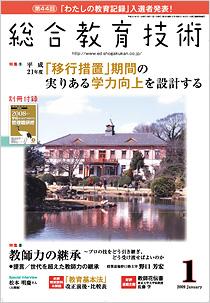 総合教育技術2009年1月号