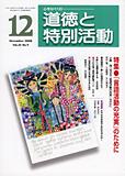 道徳と特別活動12月号2008