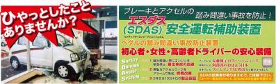 SDAS広告横S
