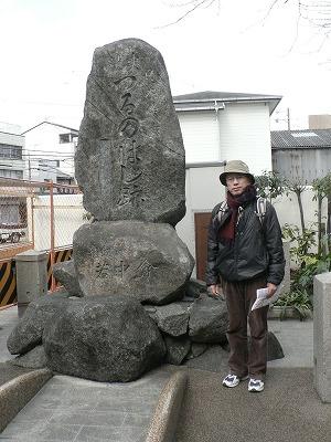 鶴の橋の記念碑