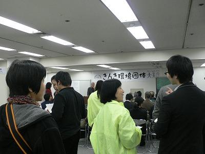 きんき環境団体交流会