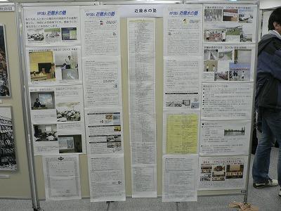 近畿水の塾の展示