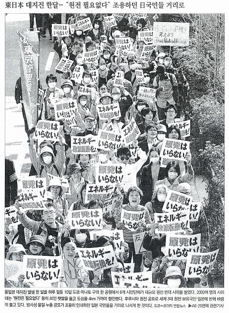 韓国東亜日報記事110411第1面