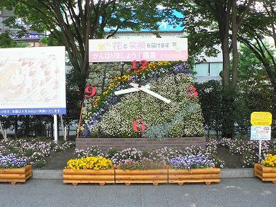 福島駅前花時計の前