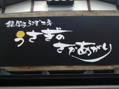 うさぎのさかあがり (1)